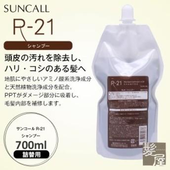 サンコール R-21 シャンプー 700ml 詰替用