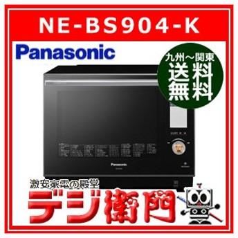 パナソニック 庫内容量30L オーブンレンジ 3つ星 ビストロ NE-BS904-K ブラック /【Mサイズ】