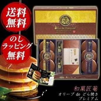 和菓匠菴「オリーブ de どら焼き」Premium NODE-CB [お中元][ギフト][のし可]