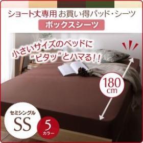 ショート丈専用 お買い得綿混パッド・シーツ ベッド用ボックスシーツ 1枚 セミシングル ショート丈