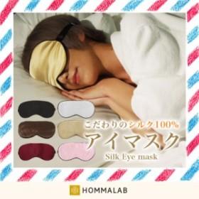 アイマスク シルク かわいい おしゃれ 取れにくいアイメイクやマツエク スリープアイマスク 安眠 快眠グッズ 海外旅行 【meru1】
