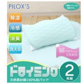 篠原化学  篠原化学 PILOX'S 除湿&消臭&冷感 天然素材綿100% ドライ 洗える枕パッド 2枚組