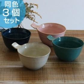 スープカップ ナチュラルカラー 持ち手付き 磁器 食器 美濃焼 日本製 同色3個セット ( 食洗機対応 電子レンジ対応 スープボウル 小鉢 鉢