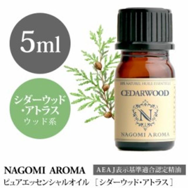 NAGOMI PURE シダーウッド・アトラス 5ml 【AEAJ認定表示基準認定精油】【エッセンシャルオイル】【精油】【アロマオイル】