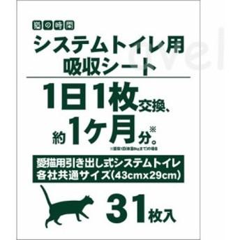 イトウアンドカンパニー 猫の時間 システム用トイレ用 吸収シート 31枚入り