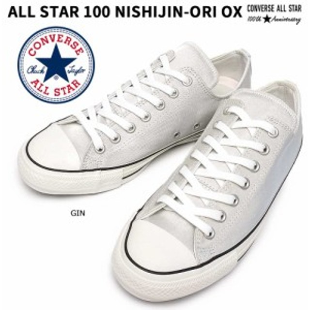コンバース オールスター 100 ニシジンオリ オックス メンズスニーカー レディース ローカット CONVERSE ALL STAR 100 NISHIJIN-ORI OX
