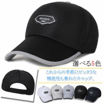 帽子 野球帽 キャップ メンズ キャップ メッシュ ぼうし 紫外線対策 春 夏 ゴルフ スポーツ アウトドア シンプル 小顔効果