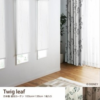 【g9495】Twig leaf 100×135 カーテン 遮光カーテン 遮光 ディズニー シンプル お洒落 上品 ドレープカーテン リーフ 葉っぱ かわいい