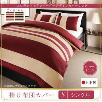 日本製 綿100% エレガントモダンボーダーデザインカバーリング winkle ウィンクル 掛け布団カバー シングル