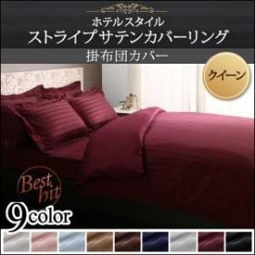 9色から選べるホテルスタイル ストライプサテンカバーリング 掛け布団カバー クイーン