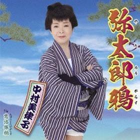 [CD]/中村美律子/弥太郎鴉/KICM-30871