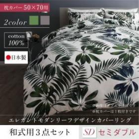 日本製 綿100% エレガントモダンリーフデザインカバーリング lifea リフィー 布団カバーセット 和式用 50×70用 セミダブル3点セット