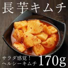 ナガイモキムチ170g 長芋キムチ (山芋キムチ ヤマイモキムチ)【冷蔵限定】