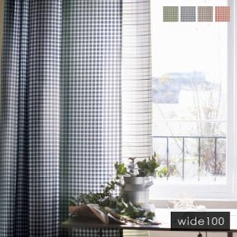 コルネ ギンガム カーテン W100 ギンガム チェック ウォッシャブル ブラウン グリーン ブルー レッド スミノエ