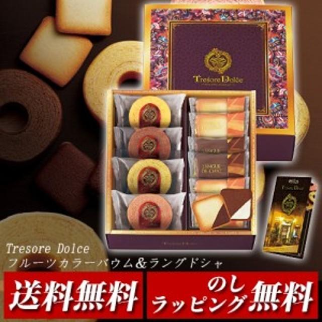 Tresore Dolce(トレゾア ドルチェ) フルーツカラーバウム&ラングドシャ TRE-BJ [お中元][ギフト][のし可]