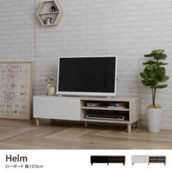 【g55189】【幅120cm】ローボード テレビ台 TV台 テレビボード 収納 幅120 リビング シンプル Helm ヘルム ブラウン