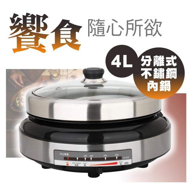 【元山】大容量不鏽鋼電火鍋