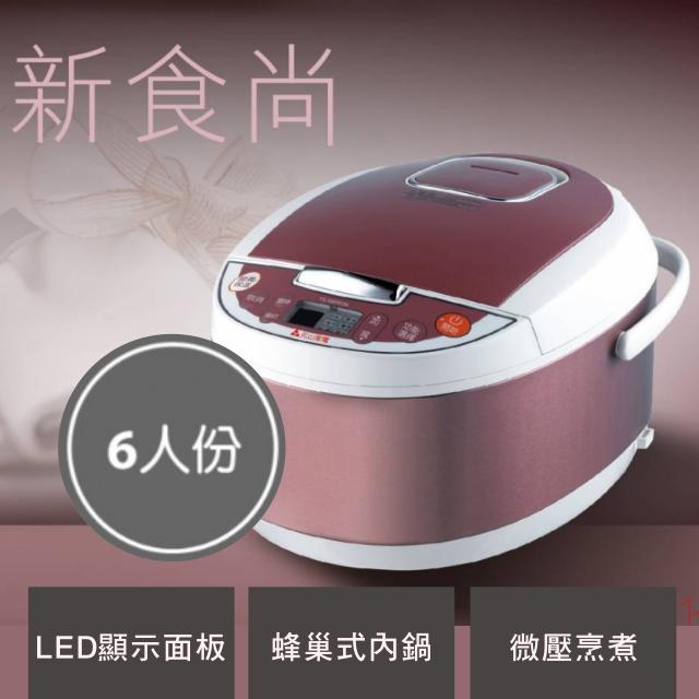 【元山】微電腦智慧電子鍋