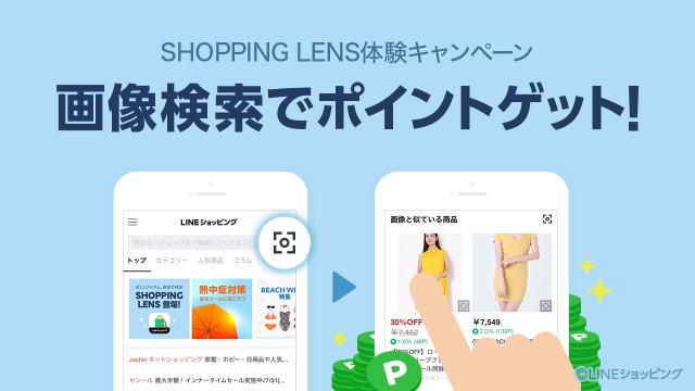SHOPPING LENS 検索体験キャンペーン