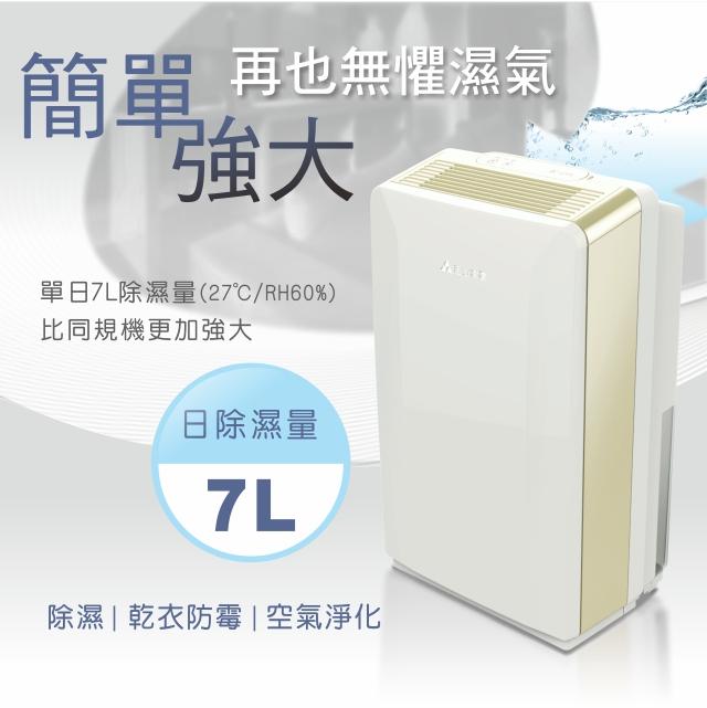 【元山】高效率除濕機