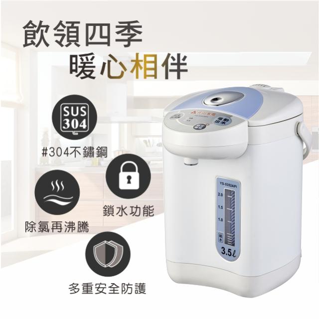 【元山】3.5L 微電腦熱水瓶
