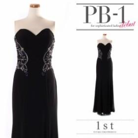 1st ドレス ファースト キャバドレス ナイトドレス ロングドレス ブラック 黒 9号 M F2151 クラブ スナック キャバクラ パーティードレス