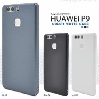 ファーウェイ用/3色展開のHUAWEI P9用マットカラーケース
