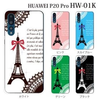 スマホケース huawei p20 pro HW-01K docomo ケース ファーウェイ 携帯ケース スマホカバー 携帯ケース パリ エッフェル塔 カラー