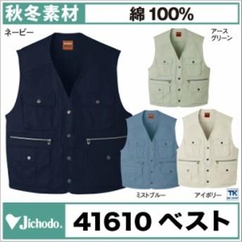 ベスト/作業服/作業着 綿100%定番スタイルシリーズ ベストjd-41610/チョッキ