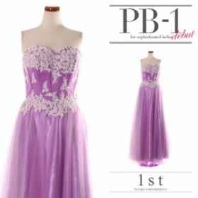 1st ドレス ファースト キャバドレス ナイトドレス ロングドレス ライトパープル 紫 9号 M 11号 L F2116 クラブ スナック キャバクラ パ
