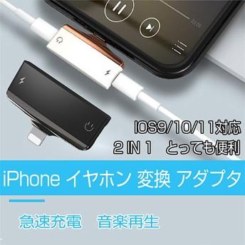 iPhone イヤホン 変換アダプタ イヤホンジャック 2in1 iPhone 11 Pro X XR XS MAX 8 7 7Plus 8Plus 変換アダプター 2ポート付き 充電器 データ転送