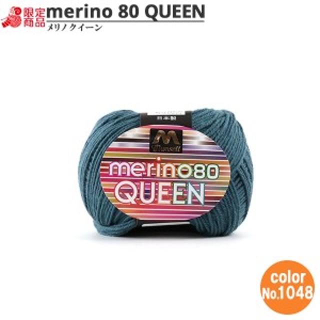 マンセル毛糸 『メリノクイーン(中細) 30g 1048番色』【ユザワヤ限定商品】