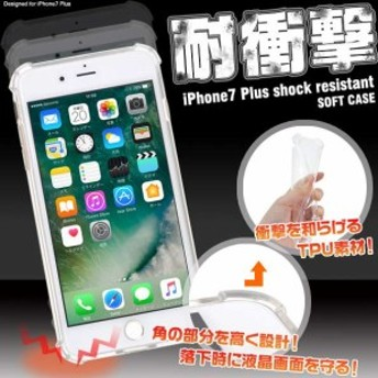 スマホ・8/7プラス用/iPhone 7/8Plus用耐衝撃ソフトクリアケース