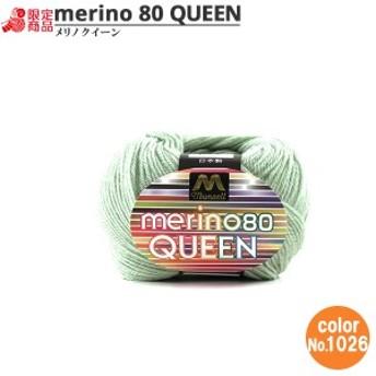 マンセル毛糸 『メリノクイーン(中細) 30g 1026番色』【ユザワヤ限定商品】