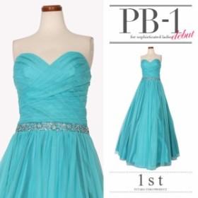 1st ドレス ファースト キャバドレス ナイトドレス ロングドレス ライトターコイズ 9号 M F2131 クラブ スナック キャバクラ パーティー