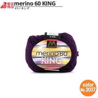 マンセル毛糸 『メリノキング(極太) 30g 2037番色』【ユザワヤ限定商品】