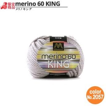 マンセル毛糸 『メリノキング(極太) 30g 2057番色』【ユザワヤ限定商品】