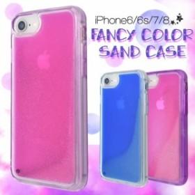 ed704312a9 iPhone8/iPhone7/iPhone6s/6用カバー ファンシーカラーサンドケース リムーバー付き/