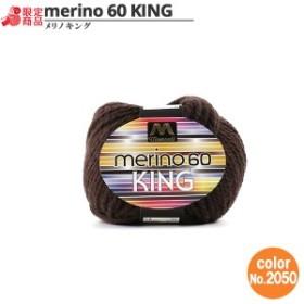 マンセル毛糸 『メリノキング(極太) 30g 2050番色』【ユザワヤ限定商品】