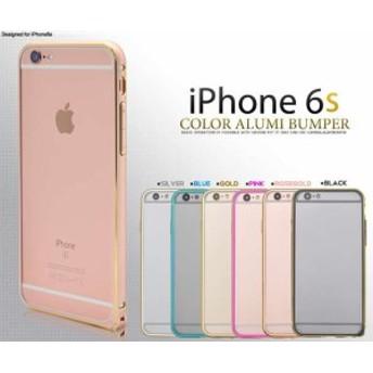 アイフォン6S用/iPhone6s用アルミカラーバンパーケース