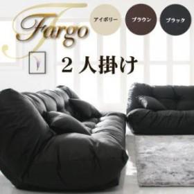 フロアリクライニングソファ Fargo ファーゴ 2P