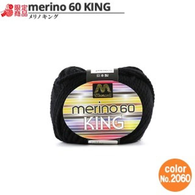 マンセル毛糸 『メリノキング(極太) 30g 2060(黒)番色』【ユザワヤ限定商品】