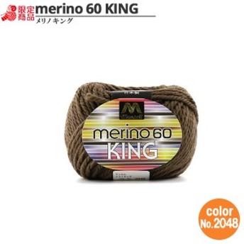 マンセル毛糸 『メリノキング(極太) 30g 2048番色』【ユザワヤ限定商品】