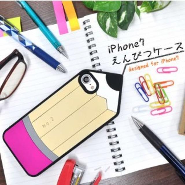 スマホ・8/7用/iPhone7/8用 えんぴつケース