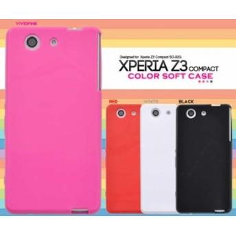 スマホ・エクスペリア・02G/しなやかで衝撃に強い/Xperia Z3 Compact SO-02G用カラーソフトケース