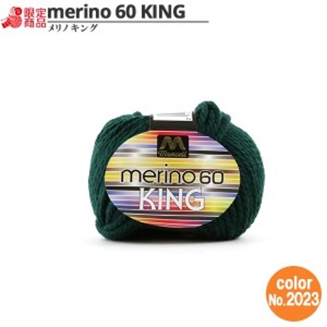 マンセル毛糸 『メリノキング(極太) 30g 2023番色』【ユザワヤ限定商品】