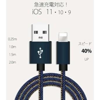 デニム iPhone 充電 転送ケーブル コード アイフォン Lightning USB/ 0.25m~2m