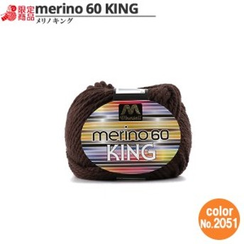 マンセル毛糸 『メリノキング(極太) 30g 2051番色』【ユザワヤ限定商品】