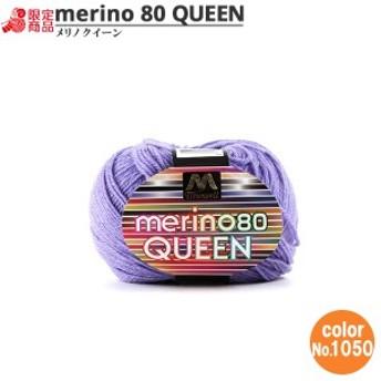 マンセル毛糸 『メリノクイーン(中細) 30g 1050番色』【ユザワヤ限定商品】