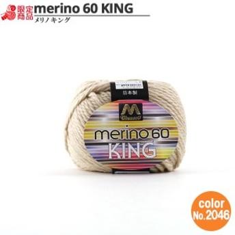 マンセル毛糸 『メリノキング(極太) 30g 2046番色』【ユザワヤ限定商品】